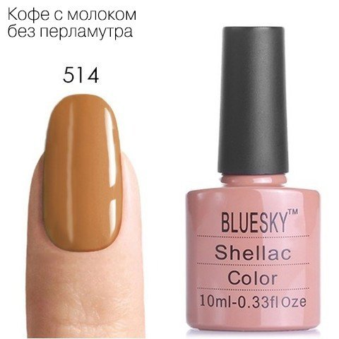Bluesky shellac 514 какао